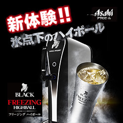 banner_side_freezing_highball
