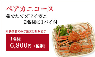 course_s_season_crab_pair