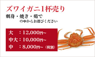 course_s_season_crab_single
