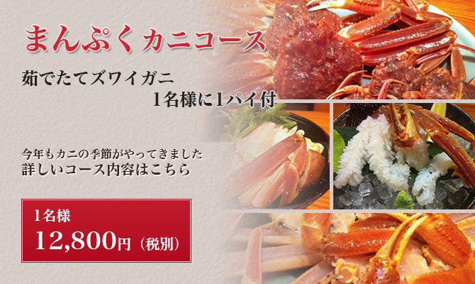 course_season_crab_manpuku